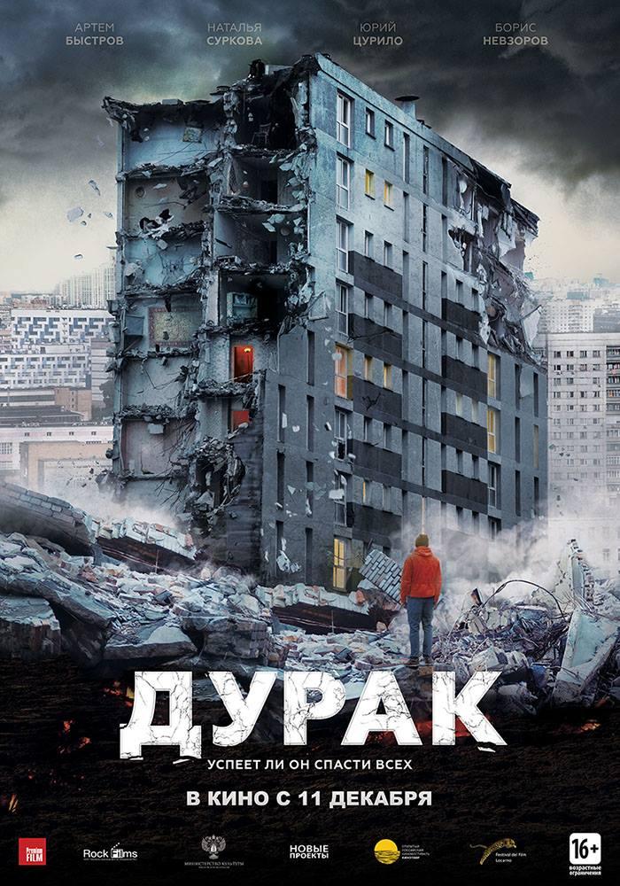 affiche Durak