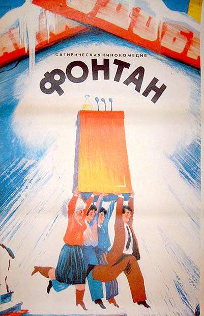 Fontani_movie_poster